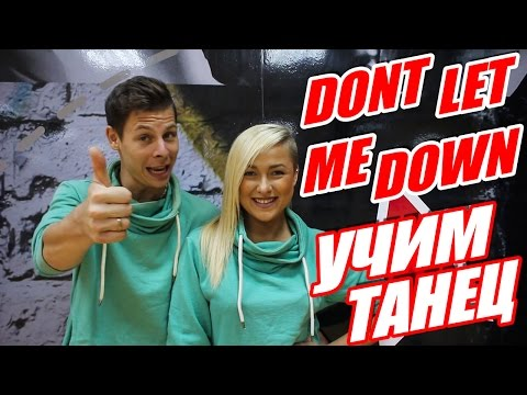 Клип Music Video Dont let me down The Chainsmokers ДАРЬЯ СНЫТКО