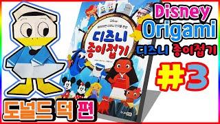디즈니 종이접기 #3 도널드덕 편 ㅣ 장난감 만들기 놀…