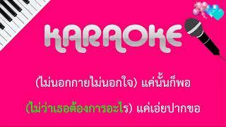 แผลในใจ คีย์หญิง GTK feat KT Long Flowing คาราโอเกะ KARAOKE