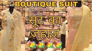 Boutique & Designer Suit | Wholesale Suit Market Chandni Chowk | 2018
