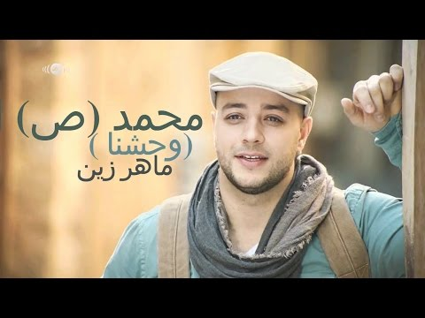 Maher Zain - Muhammad Pbuh  | Vocals Only (No Music)