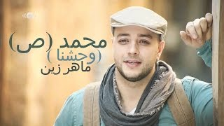 Maher Zain - Muhammad Pbuh (Lyric Video) | Vocals Only (No Music)