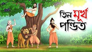 তিন মূর্খ পন্ডিত    Bangla Golpo    Thakurmar jhuli    Rupkothar Golpo    Bangla Cartoon   