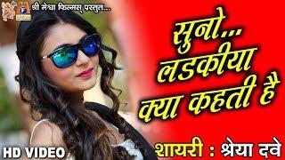 Suno Ladkiya Kya Kahti Hai Special Shayari    Romantic Shayari    Shreya Dave   