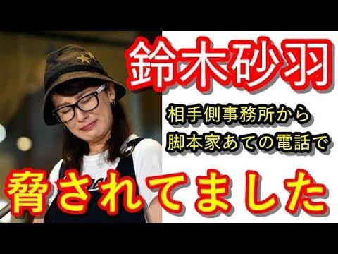 鈴木砂羽騒動 降板女優側から5時間電話「幕は開きませんよ」と迫られた【芸能てんちゃんねる】