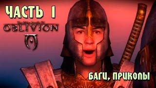 TES IV: Oblivion (Баги, приколы) Часть #1