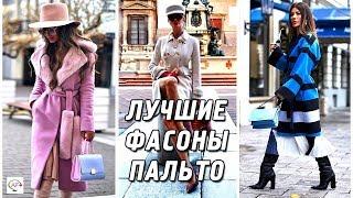 модное пальто осень-зима 2019-2020 Тенденции Женская одежда