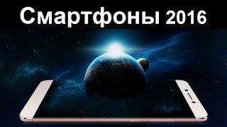 Обзор лучших мобильных телефонов 2016 ► LeEco Le Max 2 ► Xiaomi Mi5 ► Meizu MX6...