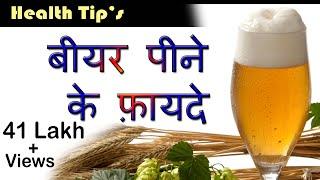 बीयर पीने के फायदे (Beer Peene Ke Fayde) आइये जानते है