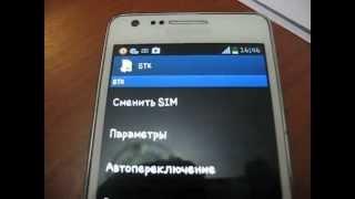 Мегафон+МТС+Билайн+Теле2 в одном: SGS II Андроид 4
