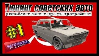 Рестайлинг и тюнинг советских авто