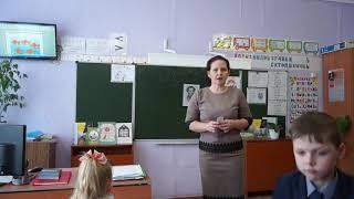 Фрагмент видеоурока во 2 классе Заседателевой Т. Т.