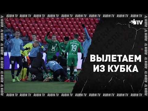 СКА-Хабаровск - Рубин | Репортаж