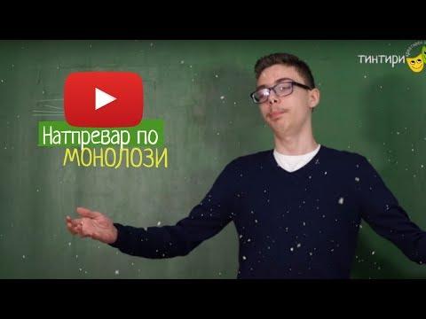 Монолог на Иван Николовски, 15 години