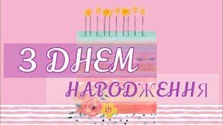 Веселе привітання з днем народження.