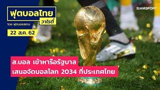 ส-บอล-เข้าหารือรัฐบาลไทยเสนอจัดบอลโลก-2034-ฟุตบอลไทยวาไรตี้-live-22-8-62