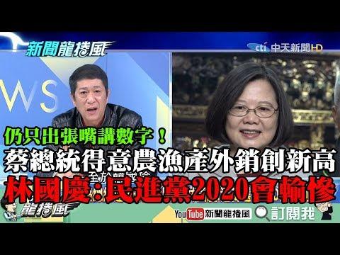 【精彩】仍只出張嘴講數字!蔡總統得意「農漁產外銷創新高」  林國慶:民進黨2020會輸慘!