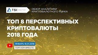 ТОП 8 перспективных криптовалют 2018 года  | Прогноз Криптовалют от TSI Analytics