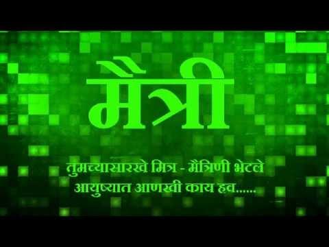 maitri marathi