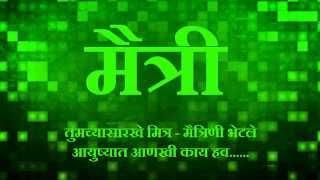 Marathi Kavita - Maitri ( मैत्री ) Friendship.
