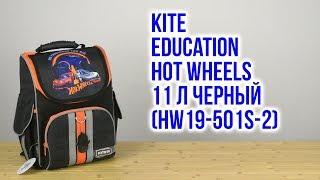 Розпакування Kite Education Hot Wheels 11 л Чорний HW19-501S-2