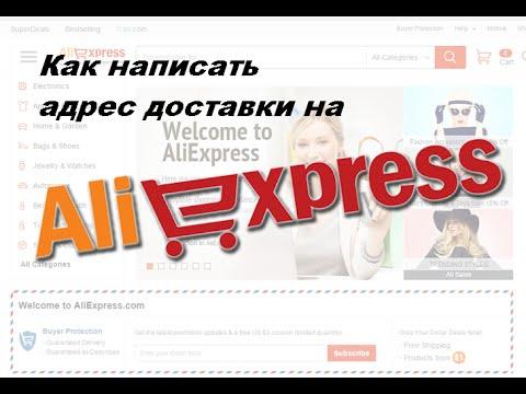 Как написать адрес доставки на Алиэкспресс?