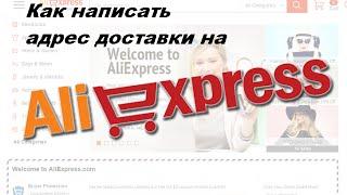 видео Как заполнить адресс доставки на Алиэкспресс на английском правильно