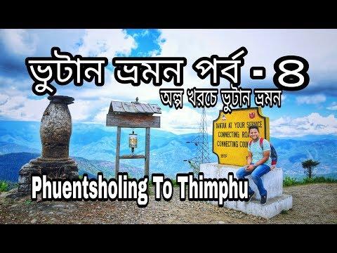 Bhutan Tour Eps: 4    BY Road Bhutan Tour    Phuentsholing To Thimphu    Phuentsholing Bhutan Border