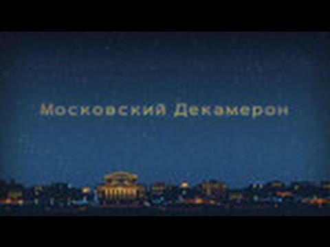 Московский Декамерон Торрент Скачать - фото 3