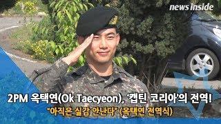 "[NI영상] 2PM 옥택연(Ok Taecyeon), '캡틴 코리아'의 전역! ""아직은 실감 안난다"""