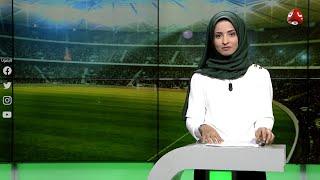 النشرة الرياضية | 16 - 09 - 2020 | تقديم صفاء عبدالعزيز | يمن شباب