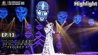 ขอแค่ได้รู้ - หน้ากากปลาคาร์ฟ | THE MASK PROJECT A
