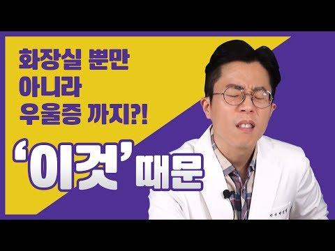[ 유산균 ] 약사가 알려주는 X 잘 싸는 법