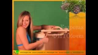 Инструкция по эксплуатации кедровой бочки РосКедр