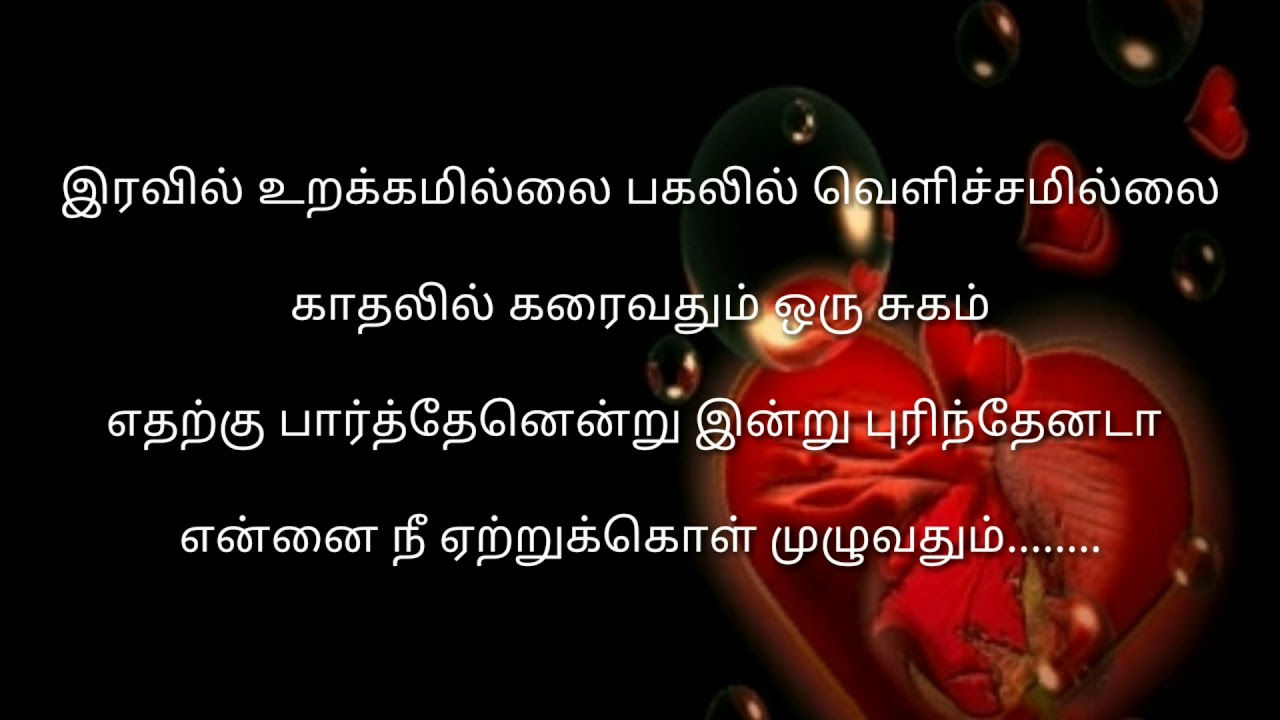 Tamil Album I Love You I Miss You Whatsapp Status Video Clips Free