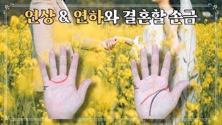 연상 & 연하의 연인과 결혼할 손금 (CC자막)