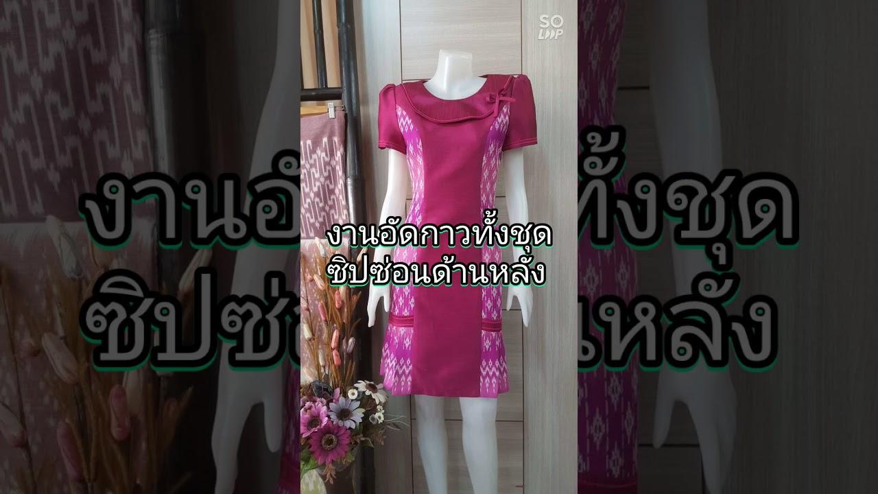 ชุดเดรสผ้าไทยสวยทันสมัย #ชุดผ้าไทยทันสมัย #ชุดเดรสผ้าไทย (04/04/64)#1