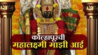 Om Shri Mahalaxmi Mata | Marathi Devotional Songs Jukebox