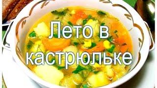 Овощной суп. Лето в кастрюльке