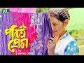 পবিত্র প্রেম । Pobitro Prem   Bangla Band Song new 2017