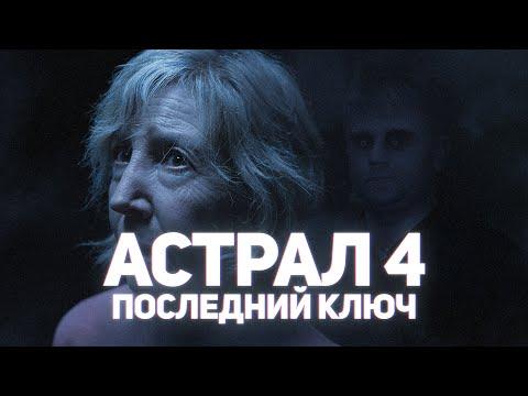 Астрал 4: Последний ключ - ТРЕШ ОБЗОР на фильм