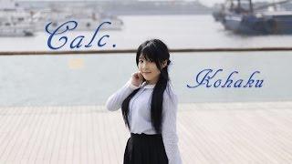 030 大家好 我是Kohaku 這是第一條自己上傳的跳舞片 當天有點大風.........