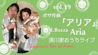 vol.19 ボザ作曲「アリア」Aria