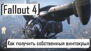 Fallout 4 Как получить собственный винтокрыл
