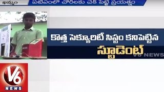 Government School Student Invents New Security System to avoid ATM Robberies    Khammam   V6News