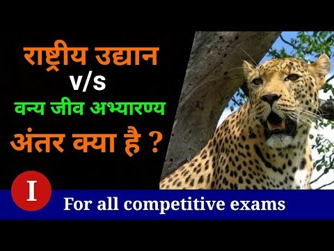 Difference between national parks and wildlife sanctuary | National parks | NEXT EXAM | Hindi