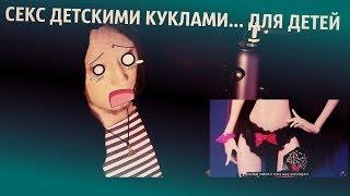 #МнеВасЖаль, ТилльНяшка и педофил, Порно от Бига Егорова (ВС№6)