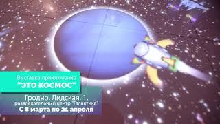 Самая грандиозная выставка о космосе в Гродно