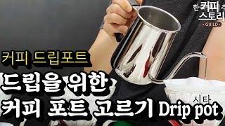 드립을 위한  커피 포트 고르기 Drip pot 커피 …