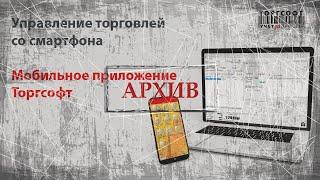 Мобильное приложение (2018.0.9, 2018)